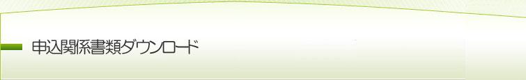 H29村内保育所(園)申込関係書類ダウンロード