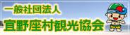 宜野座村観光推進協議会