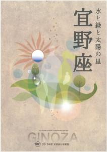 2013_村勢要覧
