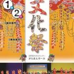 宜野座文化祭/表面